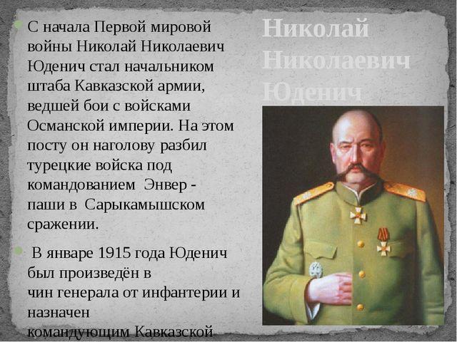 Николай Николаевич Юденич С начала Первой мировой войны Николай Николаевич Юд...