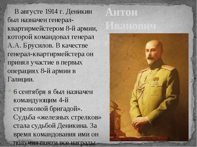 Антон Иванович Деникин В августе 1914 г. Деникин был назначен генерал-квартир...