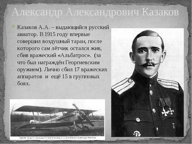 Александр Александрович Казаков Казаков А.А. – выдающийся русский авиатор. В...
