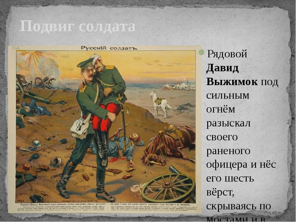 .Подвиг солдата Рядовой Давид Выжимок под сильным огнём разыскал своего ранен...