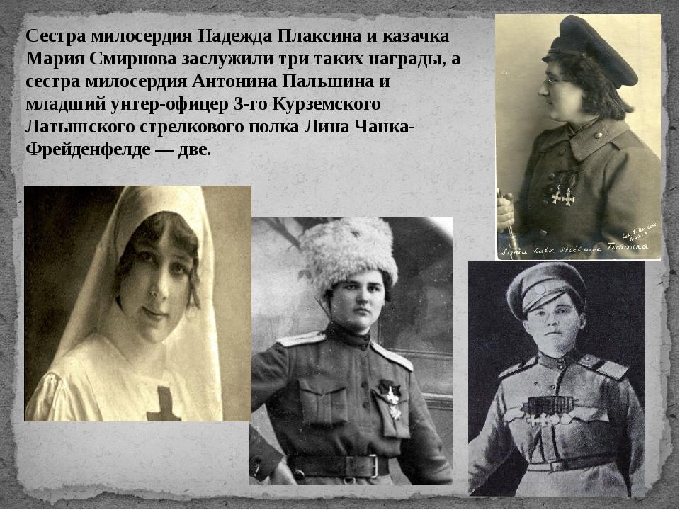 Сестра милосердия Надежда Плаксина и казачка Мария Смирнова заслужили три так...