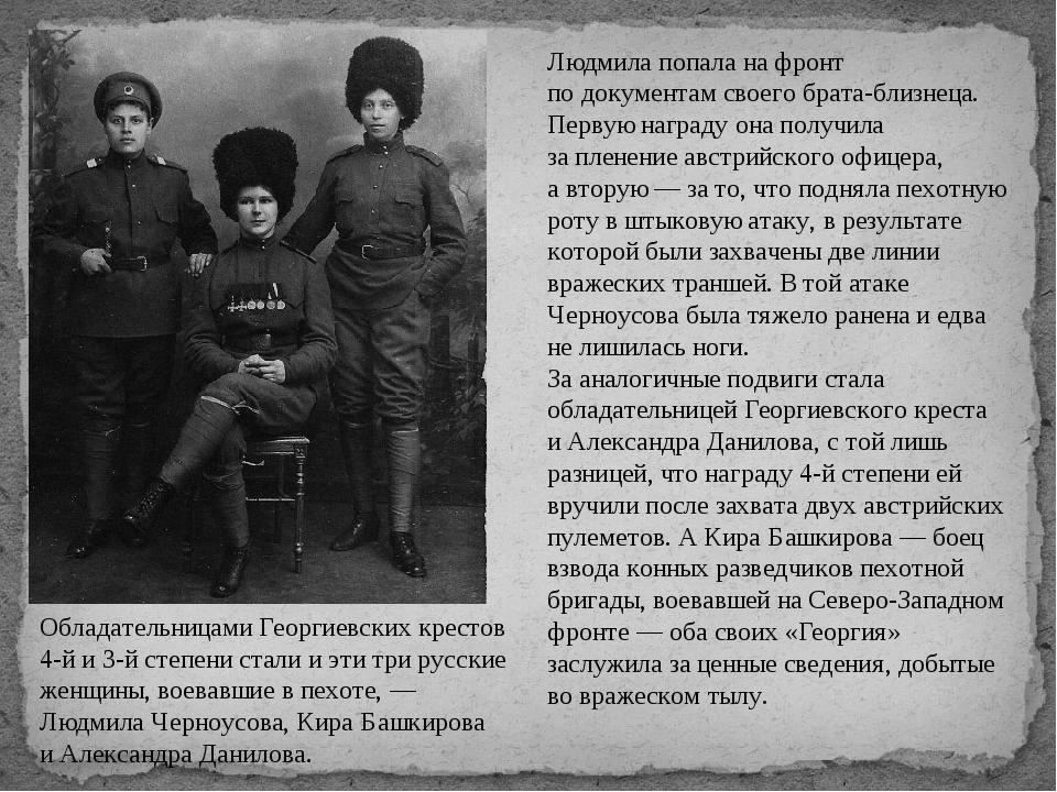Обладательницами Георгиевских крестов 4-й и3-й степени стали и эти три русск...