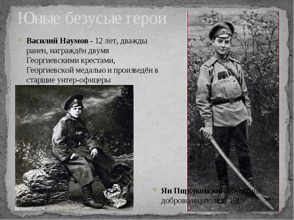 Юные безусые герои Василий Наумов - 12 лет, дважды ранен, награждён двумя Гео...