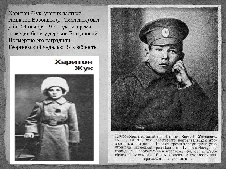 Харитон Жук, ученик частной гимназии Воронина (г. Смоленск) был убит 24 ноябр...