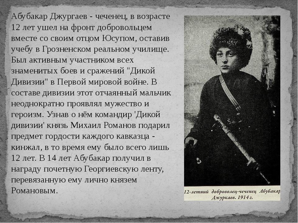 Абубакар Джургаев - чеченец, в возрасте 12 лет ушел на фронт добровольцем вме...