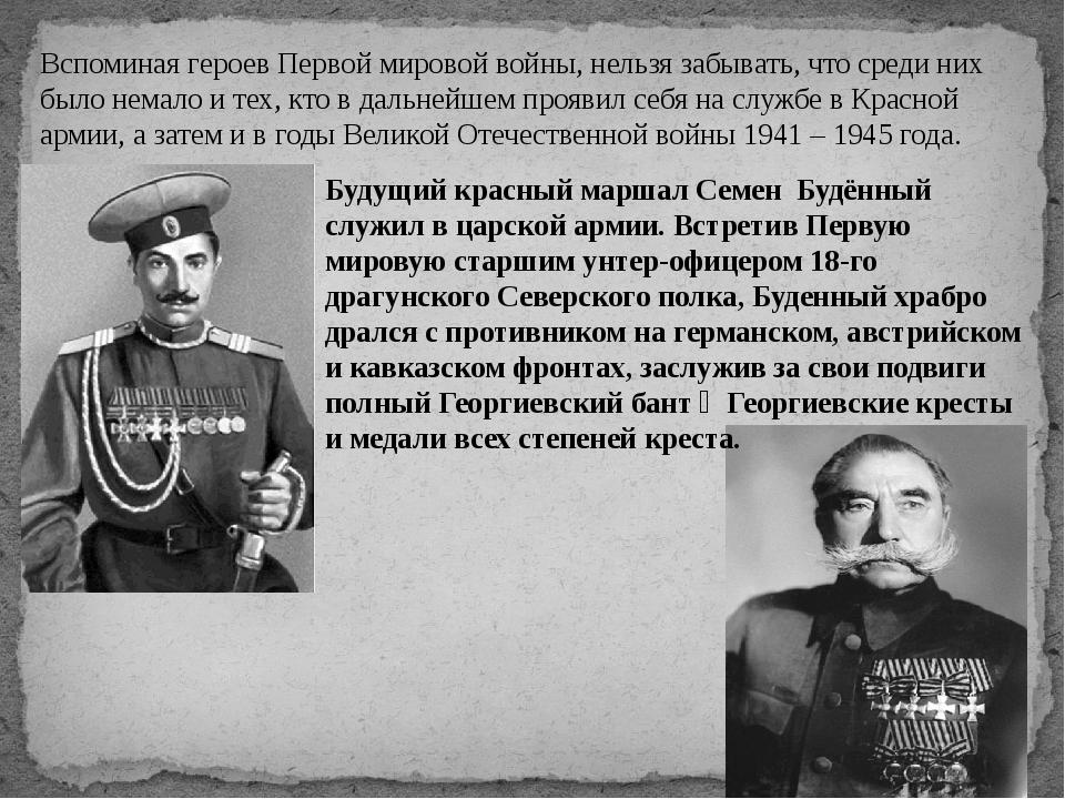 Вспоминая героев Первой мировой войны, нельзя забывать, что среди них было не...
