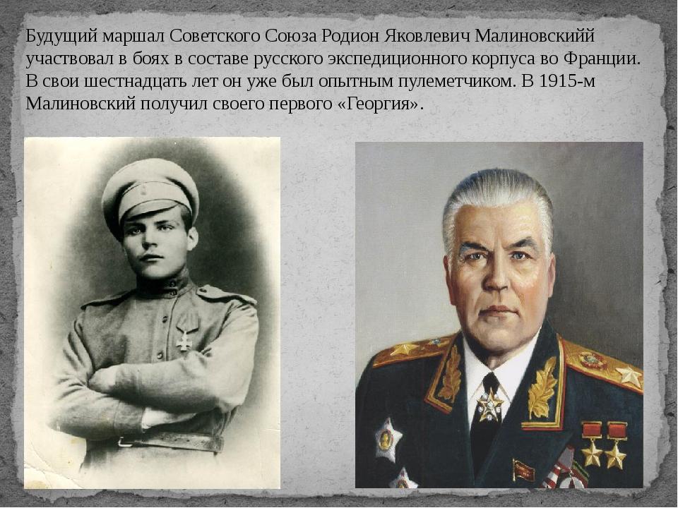 Будущий мapшал Советского Союза Родион Яковлевич Малиновскийй участвовал в бо...
