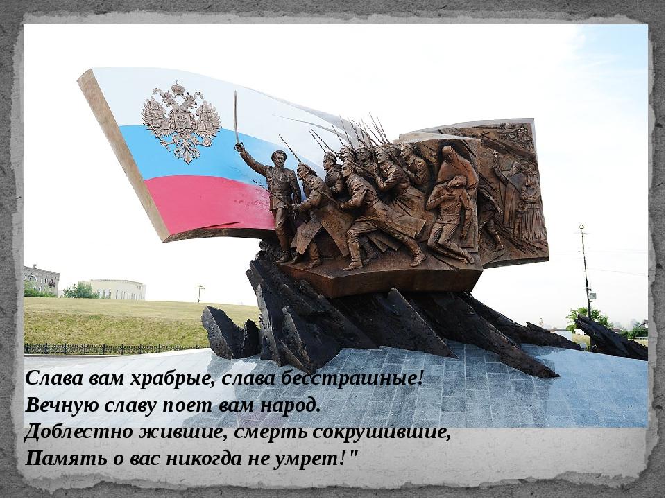 Слава вам храбрые, слава бесстрашные! Вечную славу поет вам народ. Доблестно...