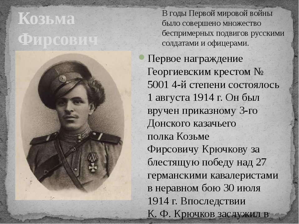 Козьма Фирсович Крючков Первое награждение Георгиевским крестом № 5001 4-й ст...