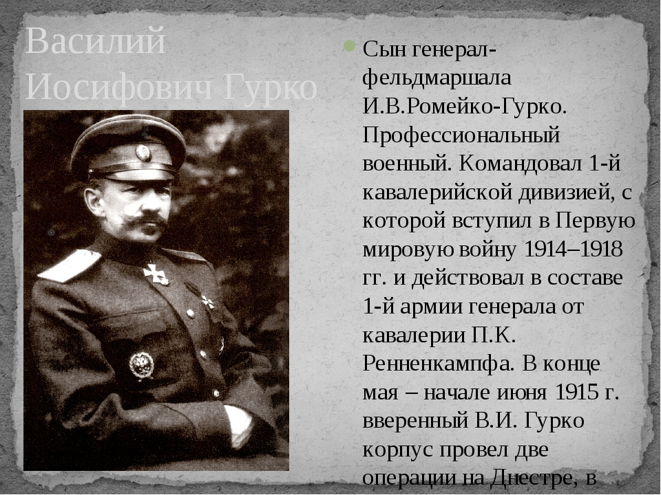 Василий Иосифович Гурко (Ромейко) Сын генерал-фельдмаршала И.В.Ромейко-Гурко....
