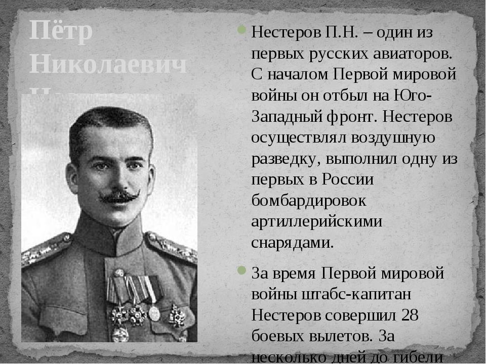 Пётр Николаевич Нестеров Нестеров П.Н. – один из первых русских авиаторов. С...