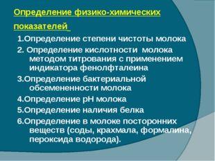 Определение физико-химических показателей 1.Определение степени чистоты молок