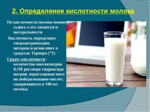 2. Определение кислотности молока По кислотности молока можно судить о его св