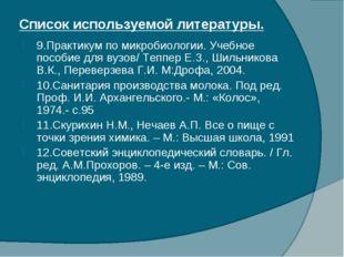 Список используемой литературы. 9.Практикум по микробиологии. Учебное пособие