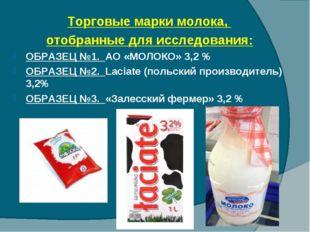 Торговые марки молока, отобранные для исследования: ОБРАЗЕЦ №1. АО «МОЛОКО» 3