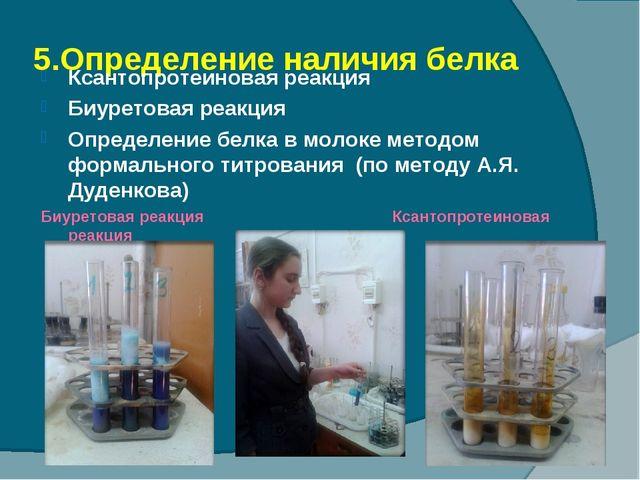 5.Определение наличия белка Ксантопротеиновая реакция Биуретовая реакция Опре...