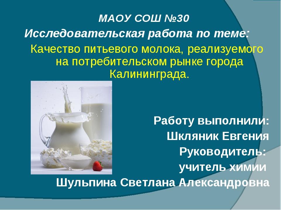 МАОУ СОШ №30 Исследовательская работа по теме: Качество питьевого молока, р...