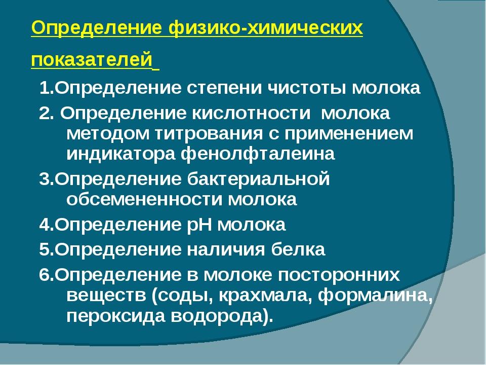 Определение физико-химических показателей 1.Определение степени чистоты молок...