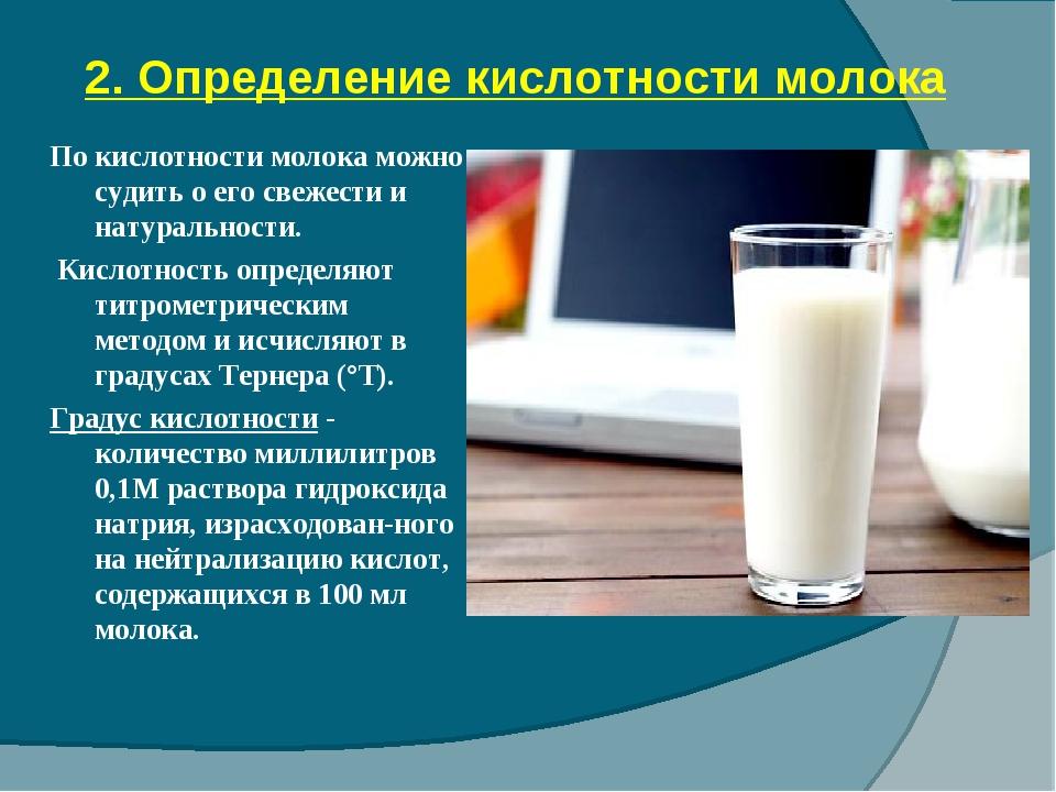 2. Определение кислотности молока По кислотности молока можно судить о его св...