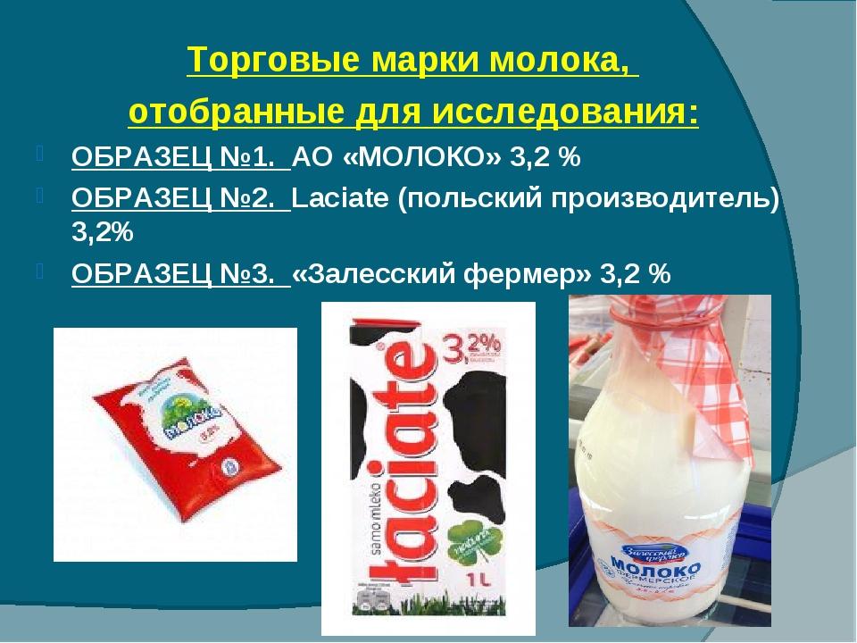 Торговые марки молока, отобранные для исследования: ОБРАЗЕЦ №1. АО «МОЛОКО» 3...