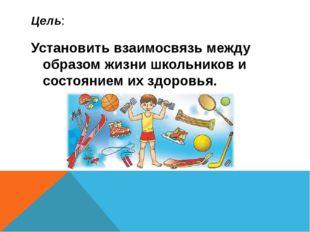 Цель: Установить взаимосвязь между образом жизни школьников и состоянием их з