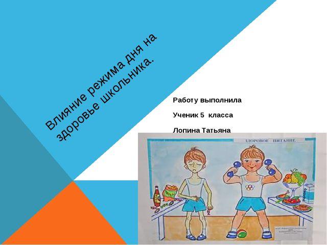 Влияние режима дня на здоровье школьника. Работу выполнила Ученик 5 класса Ло...