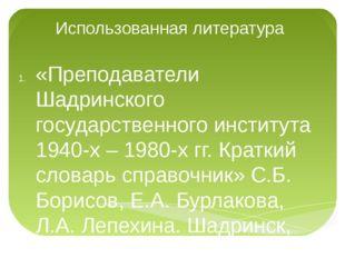 Использованная литература «Преподаватели Шадринского государственного институ