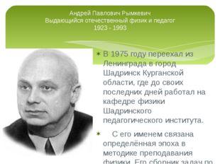 Андрей Павлович Рымкевич Выдающийся отечественный физик и педагог 1923 - 1993