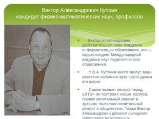 Виктор Александрович Куприн кандидат физико-математических наук, профессор Ви