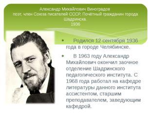 Александр Михайлович Виноградов поэт, член Союза писателей СССР, Почётный гра