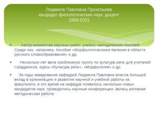 Людмила Павловна Прокопьева кандидат филологических наук, доцент 1959-2001 Ав