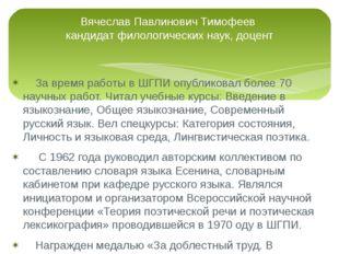 Вячеслав Павлинович Тимофеев кандидат филологических наук, доцент За время ра