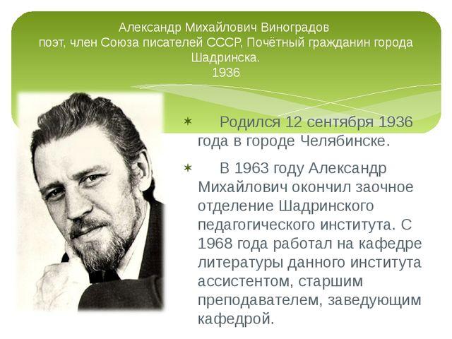 Александр Михайлович Виноградов поэт, член Союза писателей СССР, Почётный гра...