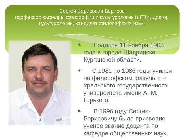 Сергей Борисович Борисов профессор кафедры философии и культурологии ШГПИ, до...