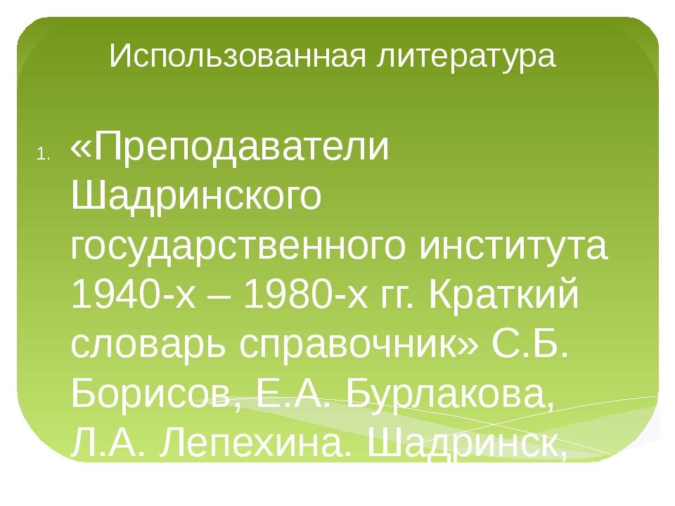 Использованная литература «Преподаватели Шадринского государственного институ...