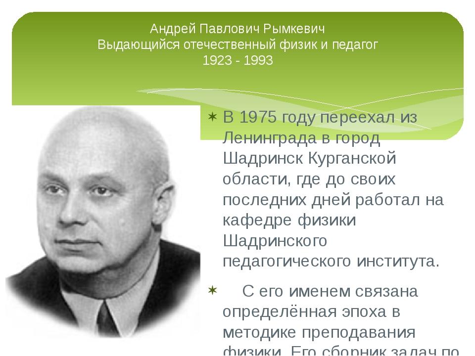 Андрей Павлович Рымкевич Выдающийся отечественный физик и педагог 1923 - 1993...