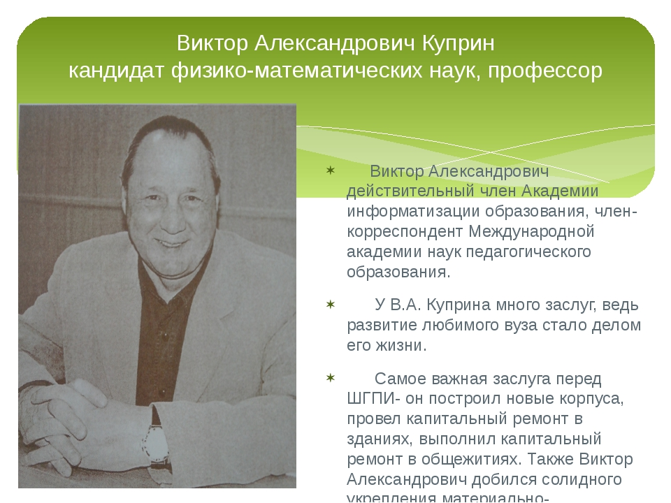 Виктор Александрович Куприн кандидат физико-математических наук, профессор Ви...