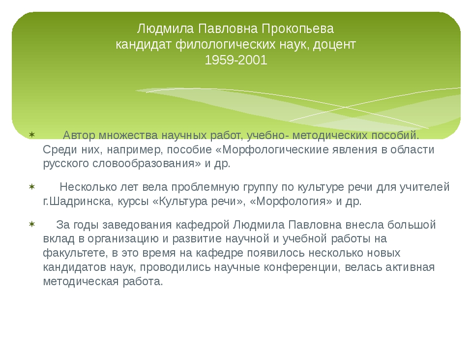 Людмила Павловна Прокопьева кандидат филологических наук, доцент 1959-2001 Ав...