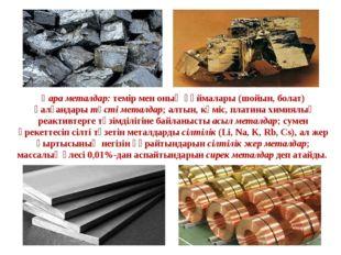 Қара металдар: темір мен оның құймалары (шойын, болат) қалғандары түсті метал
