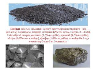 Шойын жақсы құйылатын қасиеті бар темірмен көміртектің (2% жоғарғы) қорытпасы