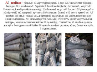 Ақ шойын– барлық көміртегі (массалық үлесі 6.67) цементит түрінде болады. Бұ