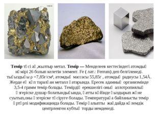 Темір түсі ақ,жылтыр метал. Темір — Менделеев кестесіндегі атомдық нөмірі 26