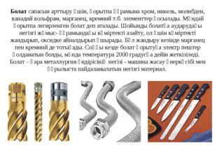 Болат сапасын арттыру үшін, қорытпа құрамына хром, никель, молибден, ванадий