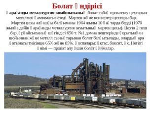 Қарағанды металлургия комбинатыныңболат табақ прокаттау цехтарын металмен қа