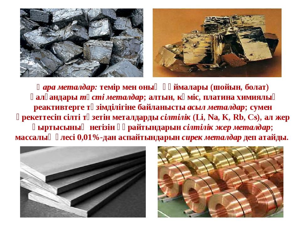 Қара металдар: темір мен оның құймалары (шойын, болат) қалғандары түсті метал...