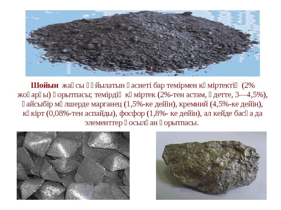 Шойын жақсы құйылатын қасиеті бар темірмен көміртектің (2% жоғарғы) қорытпасы...