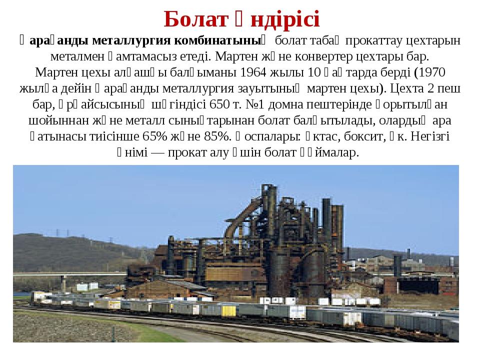 Қарағанды металлургия комбинатыныңболат табақ прокаттау цехтарын металмен қа...