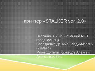 принтер «STALKER ver. 2.0» Название ОУ: МБОУ лицей №21 город Кузнецк. Столяре