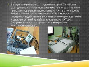 В результате работы был создан принтер «STALKER ver. 2.0». Для изучение работ
