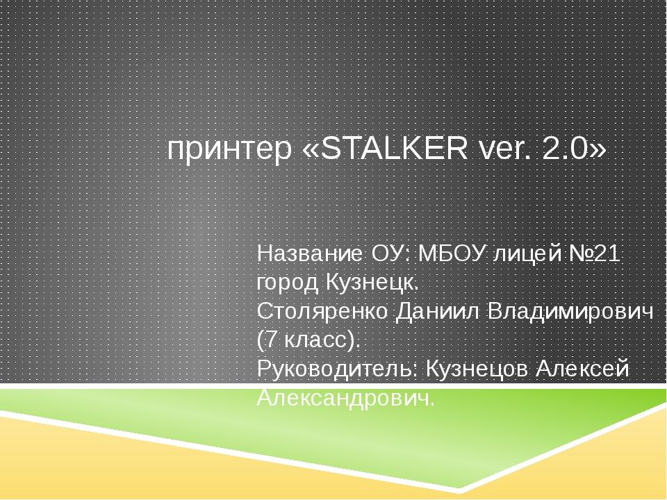 принтер «STALKER ver. 2.0» Название ОУ: МБОУ лицей №21 город Кузнецк. Столяре...